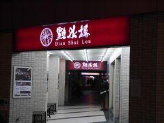 1日目の夕飯は點水樓 (懷寧店)です。ホテルからMRTで台北駅下車して、ちょっと歩いてでの到着です。