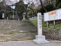 御朱印をもらいに函館八幡宮へ すごく並んでいたのでとりあえず後回し