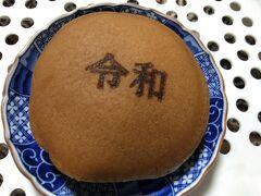 千秋庵で最後の1個だった令和どら焼きを購入して帰りました。