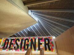 デザインミュージアムを見学