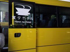 6時45分ホテル発のバスで羽田空港へ