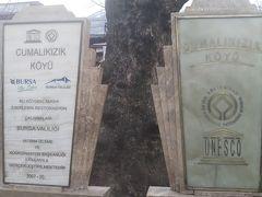 世界遺産の町、ジュマールクズクへ