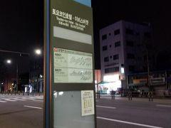 東横イン前のバス停から仁川空港へ