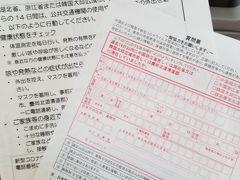 韓国からの帰国時の機内で こちらの新型コロナに関する書類が配られました。  そして到着時、いつもならシャトルに乗って イミグレに行くのですが、歩いて行かされ そこでこの書類を記入したかどうか確認がありました。