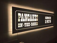 この旅行記には、訪問したシドニーのレストランをまとめてみました。  まず初日夜に訪問した、ロックスにある「パンケーキ・オン・ザ・ロックス」です。 24時間営業のレストランです。  名前の通りパンケーキはもちろん、日本でいうファミレスのようなレストランなので、パスタ、クレープ、サラダなどあり、大変大人数で行きやすいレストランです。  JCBカード支払いで割引があります。 (専用アプリの特典画面の提示要)