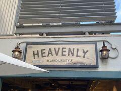 母がまたミールクーポンをつけていたので 朝はHeavenly Island Lifestyleへ。