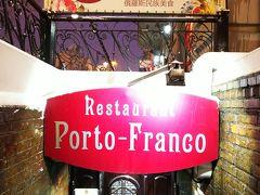 ポルトフランコ