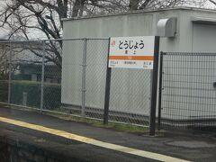 (10)東上(とうじょう)  ここも2面2線相対式ホームです。飯田線は上下線の交換ができる駅がけっこうあります。