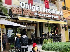 《ポークたまごおにぎり本店》の北谷店を発見! 朝7:00から営業しているようなのでここで朝食も良いかも。