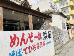猛獣使いよろしく息子を黙らせなんとかお昼ご飯を食べに行きます。 本日は沖縄そばの《浜屋》さん。有名店なのでまぁまぁ行列ができていました。