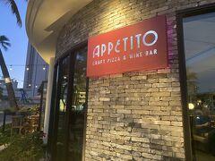 晩ご飯はアペティートというイタリアンへ。 こちらも母がJ○Bのミールクーポンをつけていた レストランです。 私たちは19時ごろにお店に行ったのですが 地元でも人気のレストランのようなので 予約しておいた方が良いかもしれません。