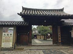 16<大徳寺> あぶり餅対決を終え、大徳寺で「信長」の足跡巡りを再会! 「京の冬の旅」で特別公開されている信長の菩提寺院「総見院(そうけんいん)」に行きました。 自分「何っ?閉まっているぢゃないか!」 通りかかった寺の方「ああ、午前は法事で、開くのは午後からだよ」 ガクッ、仕方なく同じく特別公開されている「大徳寺 法堂・方丈・唐門」を拝観することにしました。 『法堂』の狩野探幽作の天井画「雲龍図」、『方丈』の探幽作の障壁画と小堀遠州作の枯山水庭園、「日暮門(ひぐらしもん)」と呼ばれる『唐門』をじっくりと拝観しました。2度目の拝観でしたが、やはりどれも素晴らしかったです。 「仕方なく」なんて思ってすみませんでした・・・。