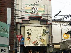 22<錦市場でぶらぶら> 本当は、京都市役所近くの「本能寺」に行く予定でしたが、「俵屋吉富」でゆっくりしすぎたため変更することに・・・。 昼食場所を求めて「錦市場」へ。 「信長ゆかりの地めぐり」は、もうふっとんてしまいました。