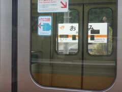 (16)大海(おおみ)  青梅線にあるのは、青梅(おうめ) ゆりかもめにあるのは、青海(あおみ) えちごトキめき鉄道にあるのは、青海(おうみ)  紛らわしい(笑)
