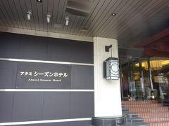 14時前にホテル到着。 アタミシーズンホテルは、伊藤園グループのホテルです。 なので、他の伊藤園グループの温泉に入る事が出来て、巡回バスも走っています。