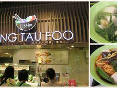 【YONG TAU FOO】 長女と次女は麺屋さん いろんな具を好きなだけ、数種類のスープから カスタマイズ 二品で$12≒960円 なかなか良心的なお値段