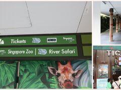 動物園到着です。$31.88≒2550円  チケットを買いに行きます てっきり園の中かと思いきや、売り場は離れたとこにあります 左側に進み、グリーンの案内に沿って行きます。 ありましたチケット売り場 入場料大人 $57 日本語のトラムにすると別料金+$10がかかります。 結局、8時10分からのしか取れませんでした。 かなり人気のようなのでもっと早い時間を取りたかったら開園前に並ぶくらいの時間に行った方がいいと思います。 シンガポール航空券の控えがあると$57から1割引きになります。 私達八人いましたが一人提示するだけで全員割引になりました。 長女たち二人は「エアアジア」ですが(汗)  結局一人 $61.3≒4900円