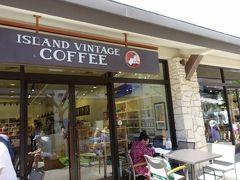 アイランド・ヴィンテージ・コーヒー。