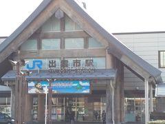 着いたよ~   島根県、出雲!  山が近いせいか 風が冷たくて、寒いぞ。