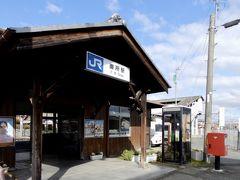 JR御所(ごせ)駅 明治時代に創建された当初の駅舎が現役で頑張ってます