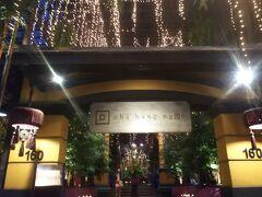 夕食は歩いてニャハンゴンへ。