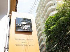 バワさんの事務所があったというthe Gallery cafeに来てみました。