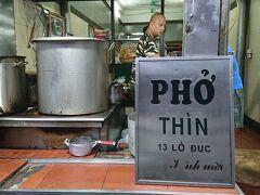 Pho Thinでフォーを食べる。