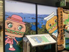 1日目。 JAL605便、羽田7:25発→長崎9:30着の便で長崎空港へ。 コロナウイルスの影響か、機内もガラガラでした。  この日は当初一日ハウステンボスで遊ぶ予定でしたが、休園になってしまったので佐世保市内を観光するプランに変更! 長崎空港からバスに乗って約1時間半、佐世保駅に到着しました。