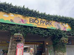 """約40分程で長崎バイオパークに到着!  バイオパークは、YOUTUBEにアップされた""""カバのスイカ丸ごとタイム""""というASMR動画がバズった動物園。 なんと!再生回数は1億回超え!!"""