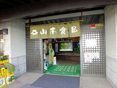 三島から南下する途中に道の駅段回に有った、山本食品、わさびの鬼瀬です。