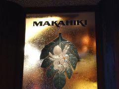 さぁ、4日目の始まりは娘が楽しみにしていた レストラン、マカヒキの朝食♪
