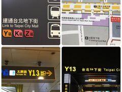 桃園MRT~台北駅 空いてました…ガラガラ
