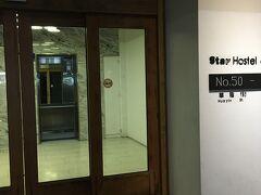 【スターホステル台北ステーション】到着 4Fへ