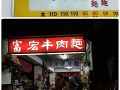 【富宏牛肉麺】  ここの路地は牛肉麺屋が多いけど、客入りは一番良さ気!?
