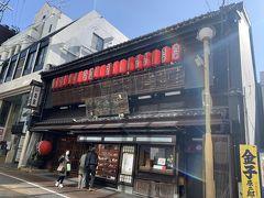 ランチに選んだのは茶碗蒸しで有名な吉宗本店。