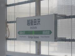 新潟県は「越後」がつく駅が多いですね。 と思ったら東京・神奈川・埼玉で「武蔵」がつく駅も結構ある。  お煎餅かお酒に見えてくるのは気のせいでしょうか。