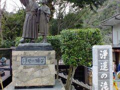 今回の旅の目的の一つでもある伊豆の滝巡りの一つ目の浄蓮の焼きに向います。 写真は伊豆の踊子像で観光センターの駐車場にありました。