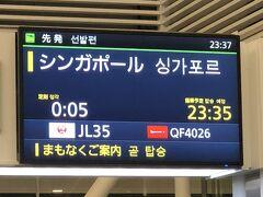 深夜0時5分、JL35便でシンガポールへ出発します。 約7時間半のフライトは飲食せず睡眠に専念! おかげでスッキリ、バッチリ!!