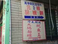 龍山寺駅に来た目的は、龍山寺そのもの以外にこちら、福州元祖胡椒餅。
