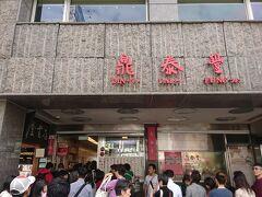 東門に来る目的は、鼎泰豊本店。せっかくなので、家族を連れてこようとやってきました。