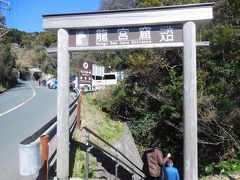 2年ほど前だったか、JR東日本のCM[大人の休日?楽部」で吉永小百合が訪れてから、一躍人気の観光スポットとなったらしい。 「竜宮窟」  もっと混みあうかと思いきや、案外スムーズに車を停めることができ・・ いざ、散策!