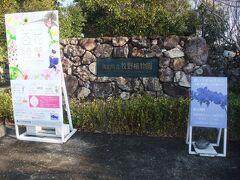 翌2月23日、私たちは愛車で「ホテル サンピア セリーズ」を後に、五台山にある「高知県立牧野植物園」を訪ねました。