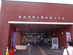 この藤枝市郷土博物館・文学館を訪ねるためです。  この建物はここ蓮華寺池公園に隣接して建てられています。