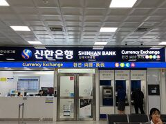 釜山金海国際空港に到着しての資金調達が重要です。 Tさんは初韓国なのでウォン手持ちないですからね。  よく見るといつも楽々キャッシングできてるシンハンバンクがあるじゃないですか。