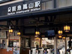 阪急嵐山駅に着きました。