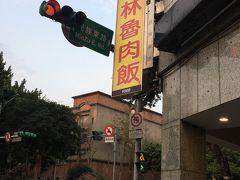丸林魯肉飯 (ワンリンルーロウファン)
