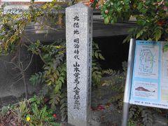 ここは、山本覚馬が明治の初年から亡くなるまでの間居住した場所で、兄を頼って上洛した八重も、一時期この家に同居しておりました。 また、幕末の池田屋事件で長州藩士吉田稔麿が戦死した場所でもあります。