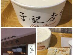 于記杏仁豆腐 (衡陽店)