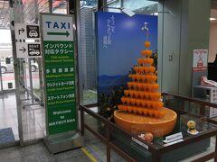 松山空港  積み上げられたカクテルグラスの上にある蛇口から、みかんジュースが注がれる様子を表したオブジェ。 かんきつ類の生産量が日本一の愛媛県の魅力を観光客にPRするために、松山空港利用促進協議会が国内線到着ロビーに設置しました。  私の地元もミカンの有名生産地なのですが、愛媛にはかなわないようです。 だって、蛇口からミカンジュースってないし・・・。