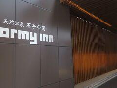 松山での宿泊先は「天然温泉 石手の湯 ドーミーイン松山」  ビジネスホテルでありながら温泉がある事、朝食が美味しい事(小樽のドーミインに泊まった事があり、食事が美味しかった。当然、温泉もあった) 立地が良い事で選びました。 松山空港からはリムジンバスで約30分。「大街道バス停」より徒歩約5分の立地です。